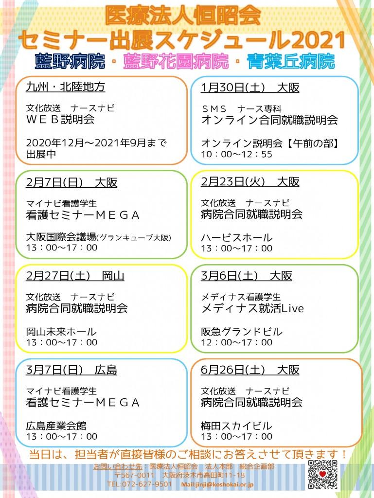 恒昭会セミナー出展スケジュール