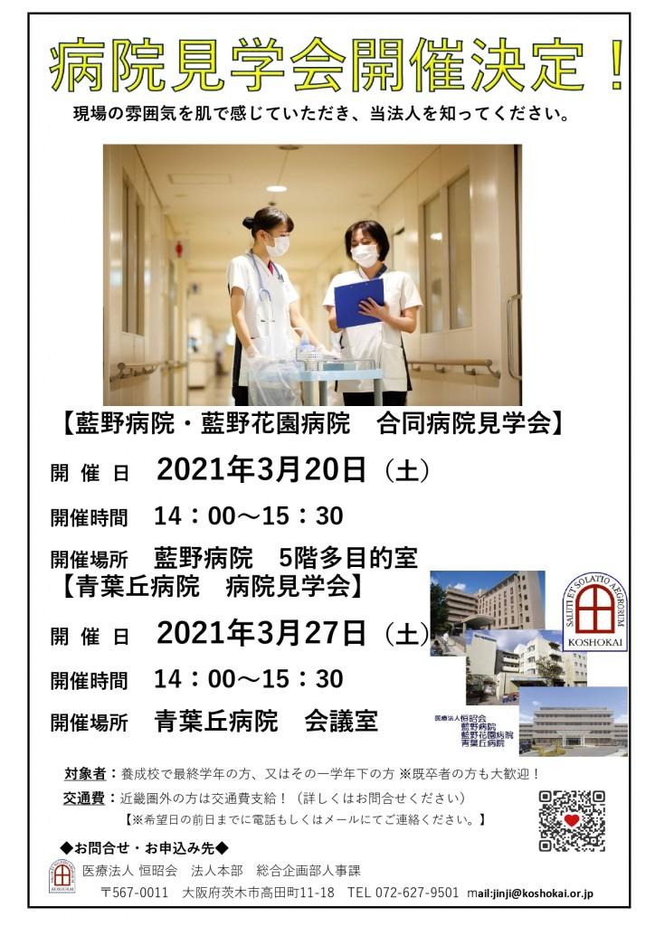 2021年3月病院見学会案内チラシ【看護師】