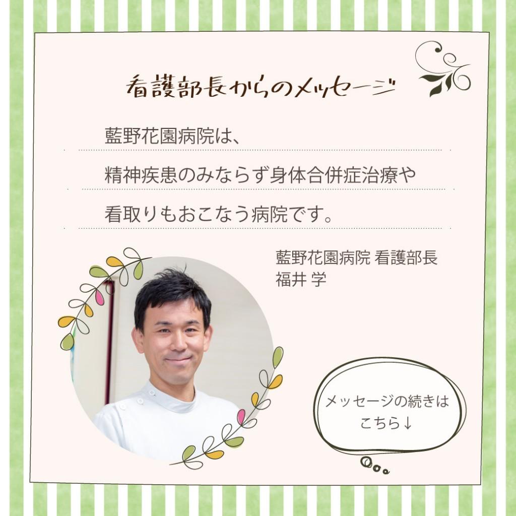 richmessage20210215福井部長メッセージ写真