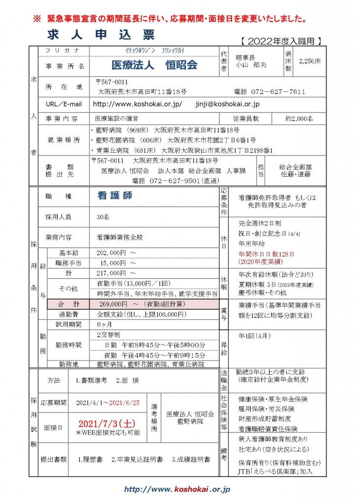 2022年求人票(看護師)面接日変更_page-0001 (1)