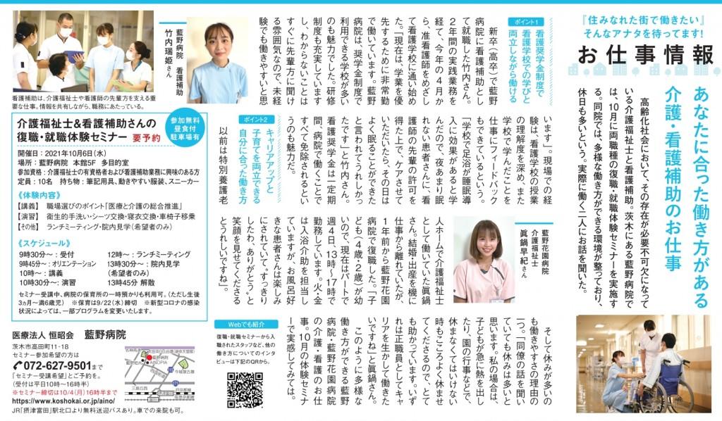 E 9月求人 藍野病院様 全4 0824_page-0001 (1)